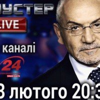 Watch Shuster Live talk-show Live TV from Kiev